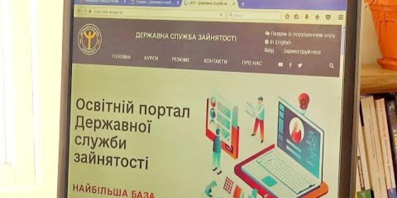 Вбудована мініатюра для Освітній портал державної служби зайнятості (https://skills.dcz.gov.ua/). Сюжет Телекомпании МАРТ