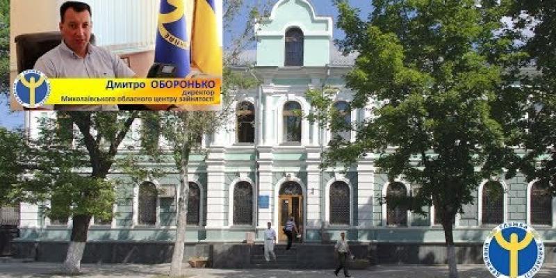 """Вбудована мініатюра для Миколаївський обласний центр зайнятості: """"Ми працюємо, щоб працювали Ви!"""""""